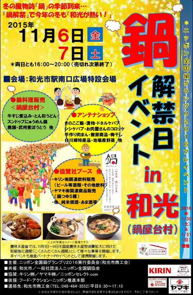 鍋解禁日イベント
